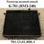 Радиатор вод.охлажд. К-701.13.01.000-1
