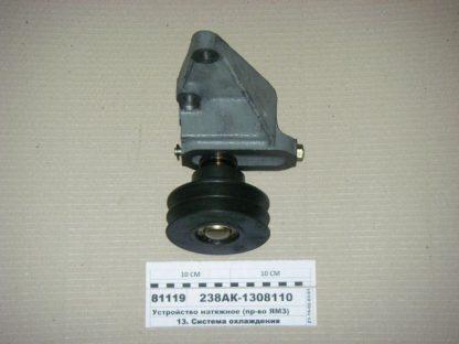 Натяжное устройство ЯМЗ-238АК в сборе ДОН-1500 238АК-1308110