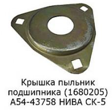 Крышка пыльник подшипника (1608024) А-54-43757 НИВА СК-5