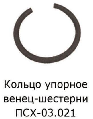 Кольцо упорное венец-шестерни ПСХ-03.021