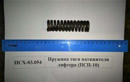 Пружина натяжителя лифтера ПСХ-03.054