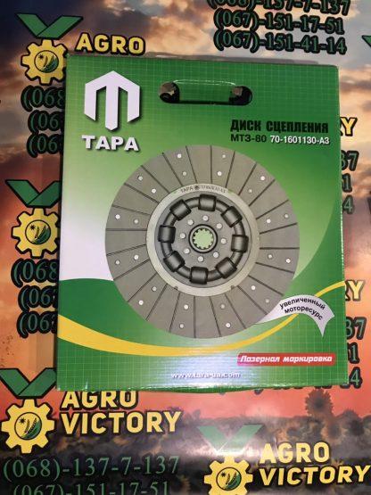 Диск сцепления МТЗ 70-1601130-А на пружинках (производитель з-д «ТАРА»)